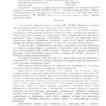 Решение суда (полный текст)