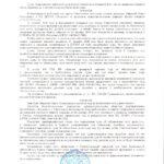 #23 Ограничение Алова. Корчака председатель!